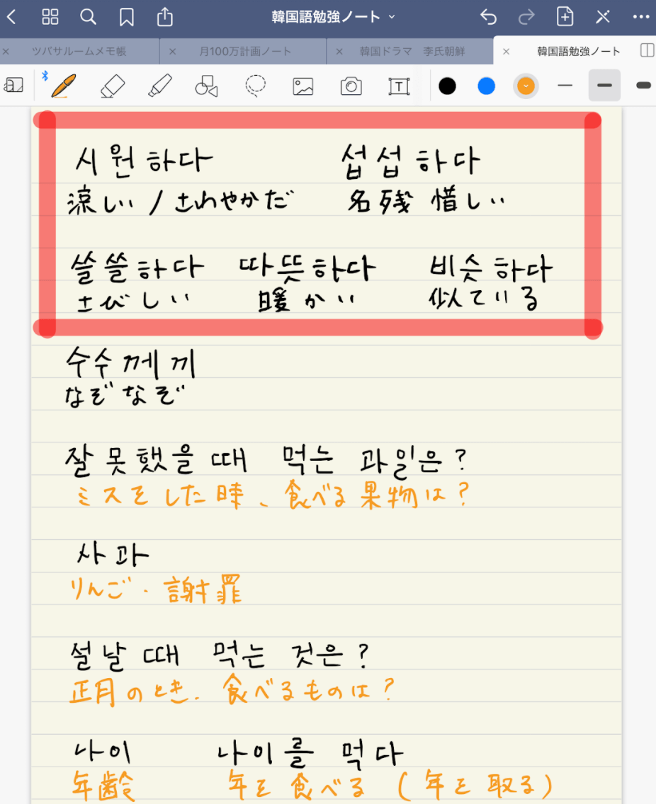 ノート アプリ 勉強